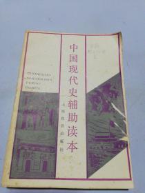 中国现代史辅助读本