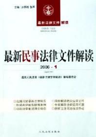 最新民事法律文件解读 . 2006·4(总第16辑)