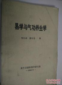 易学与气功养生学---美芝灵国际易学研究院丛书
