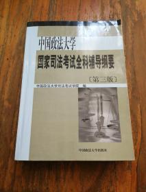 中国政法大学国家司法考试全科辅导纲要(第三版)