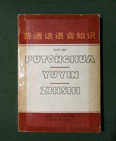 普通话语音知识