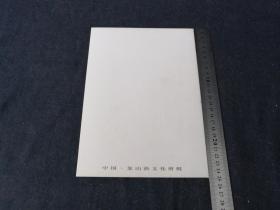 中国民间艺术之乡 --【中国 象山渔文化剪纸】装饰用的老硬底板  规格25x18  见图  刻有文字