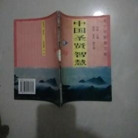 中国圣贤智慧