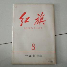 红旗杂志1977/8