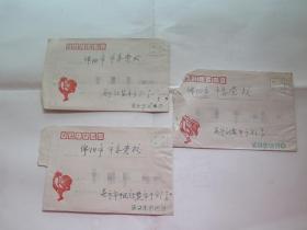 老信封3枚合售。