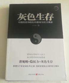 灰色生存——中国历史中的生存游戏与权力博弈(参透几千年官场生存之道,剖析官吏民之间的权力博弈)