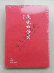 中国短经典:夜晚的语言