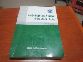 24个专业105个病种中医诊疗方案【合订本  试行版】  包邮挂