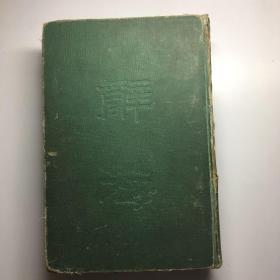辞海(合订本)中华书局1948年