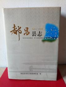 都昌县志1990一2005