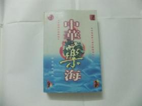 中华药海(全新修订经典版)全一册