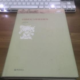 中国农史与环境史研究