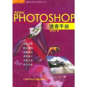 电脑美术设计软件丛书:Adobe PHOTOSHOP速查手册