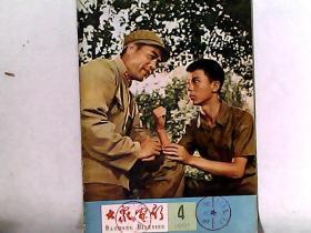 大众电影1965年第四期 馆藏书