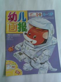 幼儿画报2011年第25期