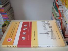"""砌体结构/高等学校土木工程专业""""卓越工程师""""教育""""十二五""""规划教材"""