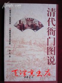 清代衙门图说(2006年1版1印 印数6000册)