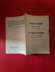 中国共产党章程 关于修改党章的报告