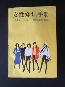 女性知识手册