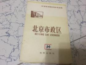 北京市政区(教学参考挂图)
