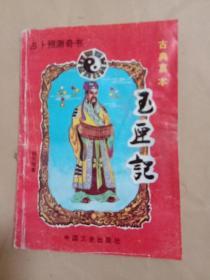古典真本 玉匣记(占卜颈测奇书)
