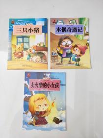 三只小猪  木偶奇遇记  木偶奇遇记 3册合售