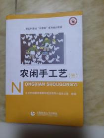 农闲手工艺(3)/北京读书益民工程新农村文化建设丛书