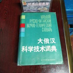 大俄汉科学技术词典 (硬精装 书重4.3斤)16开本