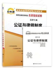 正版00259 0259公证与律师制度自考通全真模拟试卷+历年赠名串讲