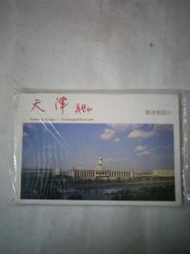 天津 邮资明信片10张
