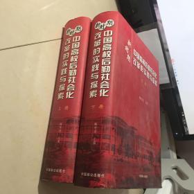 新时期中国高校后勤社会化改革的实践与探索(上下册)