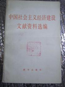 中国社会主义经济建设文献资料选编(馆藏正版)