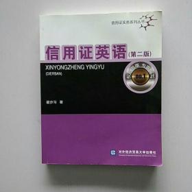 信用证实务系列丛书:信用证英语(第2版)