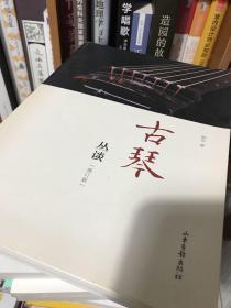 古琴丛谈(修订版)