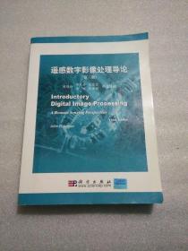 遥感数字影像处理导论(第三版)【英文原版 中文导读】