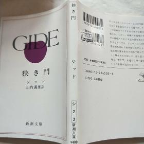 日文原版小说  狭门  山内义雄訳著