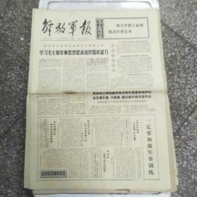 解放军报1971.9.4