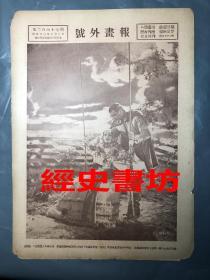 绝版·绝品 民国23年 《号外画报》(247期)