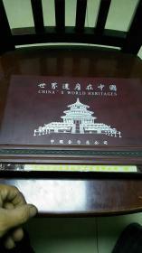 世界遗产在中国(钱币集粹)13枚一套