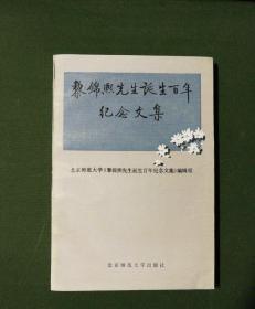 黎锦熙先生诞生百年纪念文集