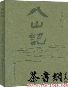 茶书网:《八山记》