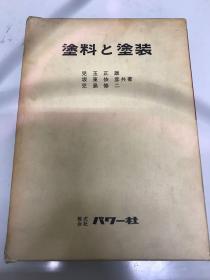 涂料及涂装 日文原版