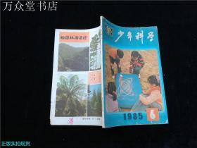少年科学1985.6