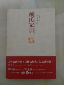 中国历代经典宝库:一位父亲的叮咛·颜氏家训