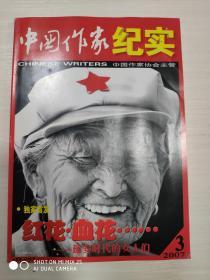 中国作家(纪实)2007.3