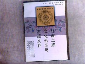 甘肃土族文化形态与古籍文存