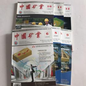 中国矿业 2009年6.8.9.10.11.12期