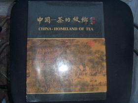 中国 茶的故乡(画册)