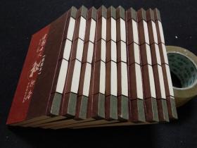 中国十大秘抄本 插图本 中国戏剧出版社 线装筒子页 十册一套全