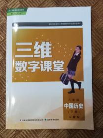 三维数字课堂  中国历史 八年级下册